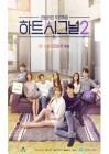 '하트시그널 시즌2' 더 심해진 각본? vs 화제성은 좋음