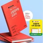 에듀윌, 소방공무원 초시생 위한 합격필독서 무료 이벤트 진행
