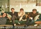 '나의 아저씨' OST 아이유 버전은?