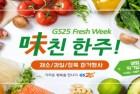 '덤증정' GS25, 총 40여 종 신선제품 할인