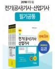 에듀윌, 전기기사 필기시험 대비 교재 온라인서점 베스트셀러 1위 '눈길'