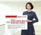 BNK경남은행, '경남BC카드 국제선 항공권 할인·롯데면세점 사은행사'