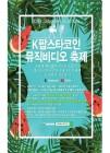 코인노래방 브랜드 케이팝스타코인노래방, 2018 여름 페스티벌 뮤직비디오 축제 개최