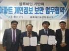 동서ITS-블록체인보안협동조합, 아파트 개인정보 보호 위한 협약 맺어