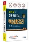 에듀윌 고졸 검정고시 핵심총정리 교재, 7월 베스트셀러 1위 기록