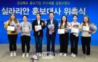 평창올림픽 컬링스타 '팀 킴'...경북브랜드 '실라리안' 홍보대사 위촉