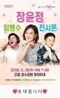 청주BBS '가족사랑 행복콘서트' 오는 26일 개최