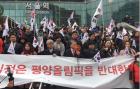 """대한애국당, """"북한체제 선전하는 평양동계올림픽 반대"""" 시위열어"""
