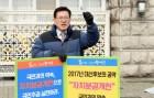 유덕열 동대문구청장 지방분권개헌 촉구 국회 앞 1인시위