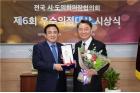 김선갑 운영위원장, 우수의정대상 수상!