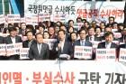 """자유한국당, """"건강한 민주주의를 되살리기 위해서 특검에서 반드시 밝혀줄 것"""""""