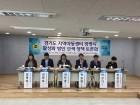 박승원 경기도의원, 지역아동센터 활성화 토론회 성료