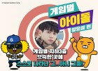 카카오톡 게임별, 하이라이트 양요섭 공개