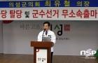 자유한국당 경북도당 공천논란에 의성지역 최유철·우종우·권순락 무소속 출마