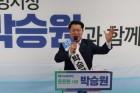 """박승원 후보, """"더 큰 광명을 만들겠다"""""""