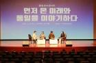 건양대, 통일 공감대 확산 위한 토크콘서트 개최