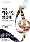 여수시민합창제 23일 시민회관서 개최