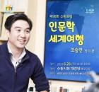 수원시, 인문학 세계여행 주제 수원포럼 개최