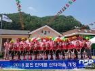 봉화 분천역 '한여름 산타마을' 개장