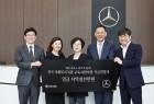 벤츠사회공헌위원회, 전국 사회복지 기관 56곳에 기금 전달