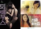 [무비와치]김기덕 감독 피소, 영화계 노출신 법정 공방 줄줄이