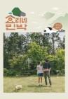 MBC-KBS 총파업 여파? '효리네민박' 2주연속 재밌는 예능 1위