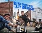 2018 설특선영화, 연휴 첫날 볼만한 영화 뭐가 있나
