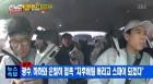 [어제TV]런닝맨 최약체팀 최악의 배신 난무에 스파이 첩보전 방불