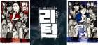 '리턴' 포스터 또 변경, 고현정→박진희 얼굴·컬러 바꿨다