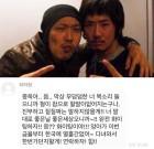 """'희귀성질환 투병' 간종욱, 하하 응원 문자 공개 """"겸손+따뜻한 형"""""""