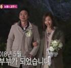 """장성규 """"김국진♥강수지 결혼 축하, 허니문베이비"""" 문자 공개"""