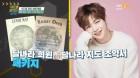 '차달남' 김연아·워너원 강다니엘, 팬들에 별-달 선물받은 ★종합