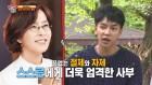"""'집사부일체' 이승기 """"사부 이선희 덕에 가수 데뷔, 나랑 잘 안 맞아"""" 고백"""