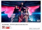 블랙핑크 '뚜두뚜두' MV, 5일만 7천만뷰 돌파 '신기록 잔치'
