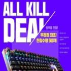 앱코, K6000 엘리트 리얼 RGB 에디션과 K970 V2 키보드 특가 이벤트 진행