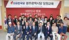 김대식 여의도연구원장, 자유한국당 광주시당 '당원교육'