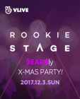 """네이버 V LIVE """"'루키스테이지'서 라이징 아티스트 특별 콘서트 만나요"""""""