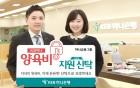 하나은행, 한 부모 가정 양육비 지원신탁 상품 출시
