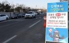 [올림픽] 강릉 차량 2부제 내일부터 부분 '해제'