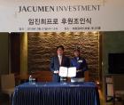 제쿠먼인베스트먼트, KLPGA 임진희 후원 계약