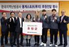 지역난방공사, 대한루지경기연맹에 후원금 전달