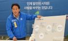 """최상기 예비후보 """"미시령터널 통행료 폐지가 최선"""""""