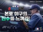 [게임 단신] 컴투스,'MLB 9이닝스GM' 시즌 대규모 업데이트 外