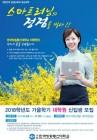 방송대 대학원, 2018학년도 가을학기 신입생 모집