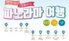 'KTX 타고 평창여행'…코레일, 당일 여행상품 출시
