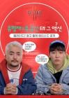 카카오게임즈, '블레이드2' 홍보모델 유병재 선정… 관련 영상 제작