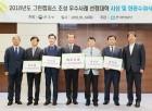 목포대, '2018년도 그린캠퍼스 조성 전국 최우수 대학' 선정