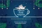 엔제리너스커피, 부산지역 '루프탑 커피 콘서트' 진행