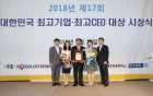 신한은행, '최고기업 은행부문' 10년 연속 수상