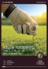 KB금융, 남자프로골프 '리브챔피언십' 개최